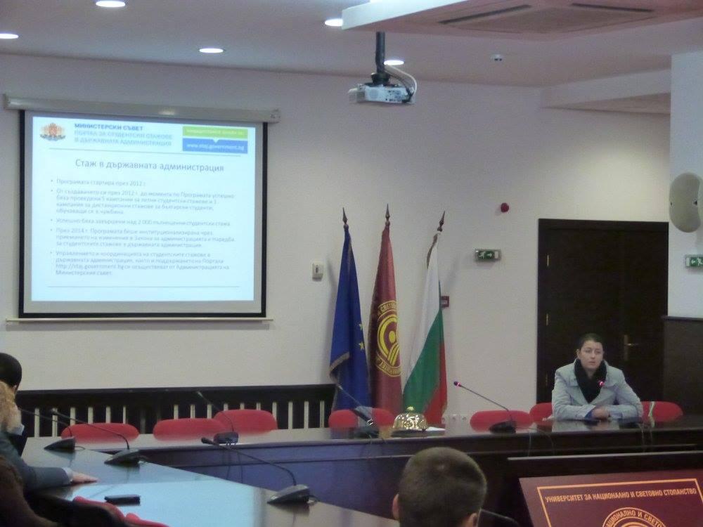 """Г-жа Диана Дончева, представител на дирекция """"Модернизация на администрацията"""" на Министерски съвет запозна студентите с възможностите за провеждане на преддипломен стаж в държавната администрация."""